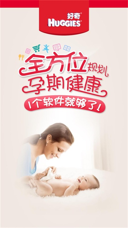大肚皮助手-怀孕备孕管家