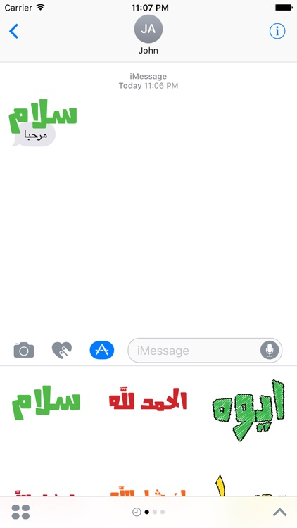 Arsalli Arabic - أرسللي screenshot-2