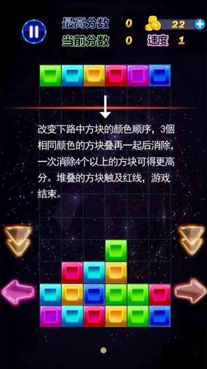 1010方块—我的益智力小游戏中文版 screenshot-3