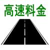 高速料金検索 - 高速道路の料金計算