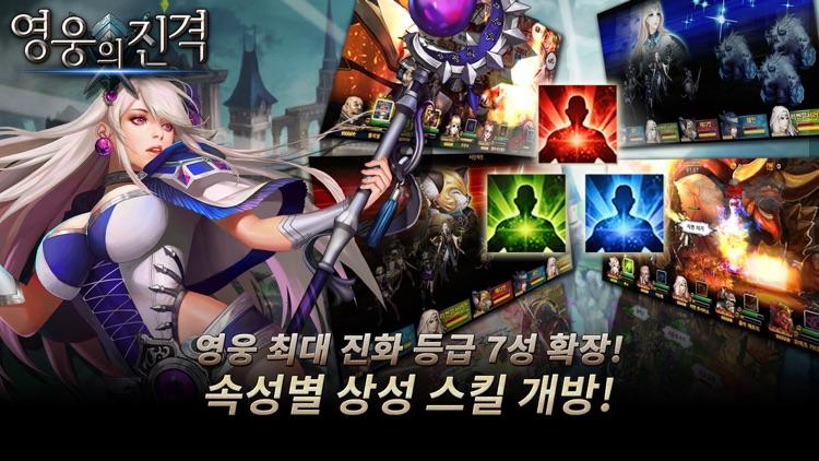 영웅의 진격 screenshot-4