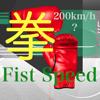 拳スピード測定