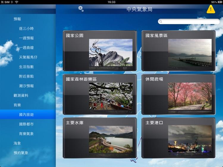 中央氣象局W - 生活氣象HD screenshot-3