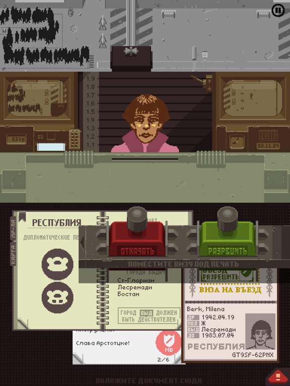 Papers, Please для iPad