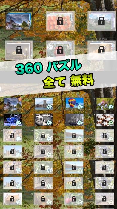 ジグソーパズル 無料で360パズルも遊べる写真のジグソー vol.2紹介画像2