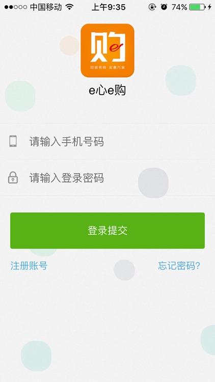 e心e购 screenshot-4