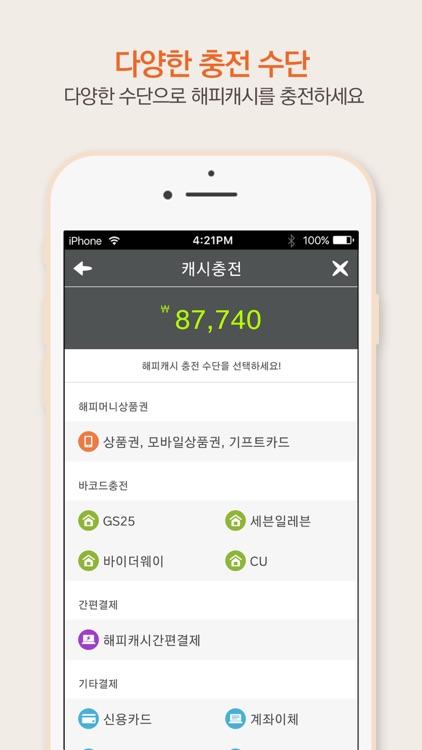해피머니_행복충전소 screenshot-5