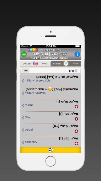 HEBREW - ENGLISH Dictionary v.v. | Prolog screenshot-3
