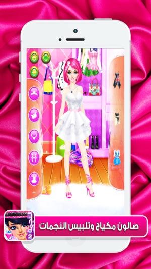 النجمة تلبيس الاميرات العاب بنات اطفال باربي ذكاء v App Storu