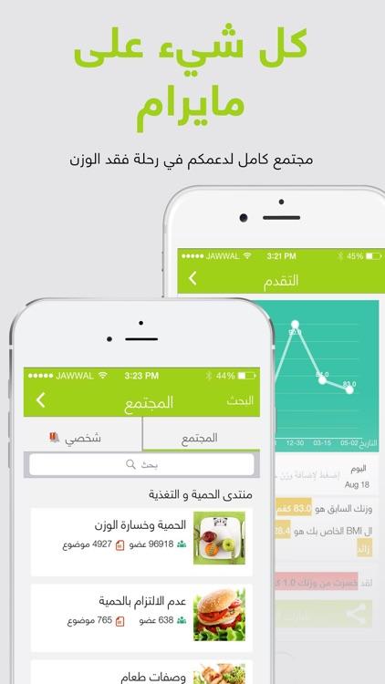 mDiet - حميتي screenshot-4