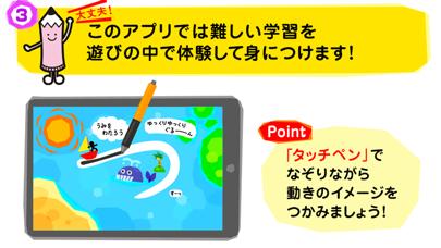 「ひらがな上手」なぞらずにうまくなる子どものひらがな練習帳 for iOSのおすすめ画像4