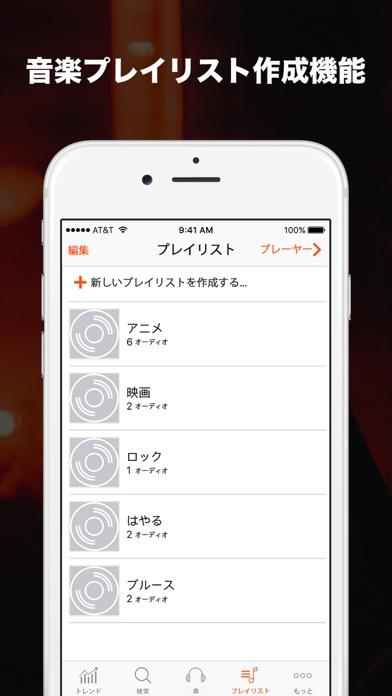 Music FM - ミュージックFM 音楽アプリ 人気のおすすめ画像5