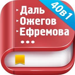 Карманный сборник словарей 40в1