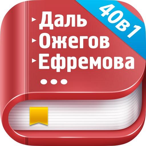 Карманный сборник словарей 40в1 icon