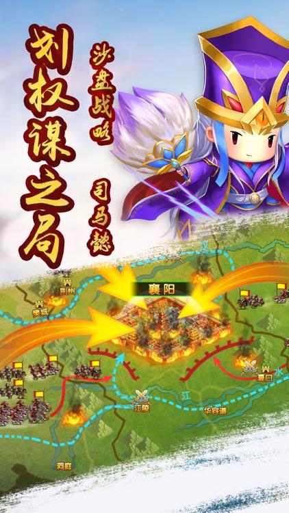 策略三国志-三国名将热血争霸策略游戏 screenshot-3