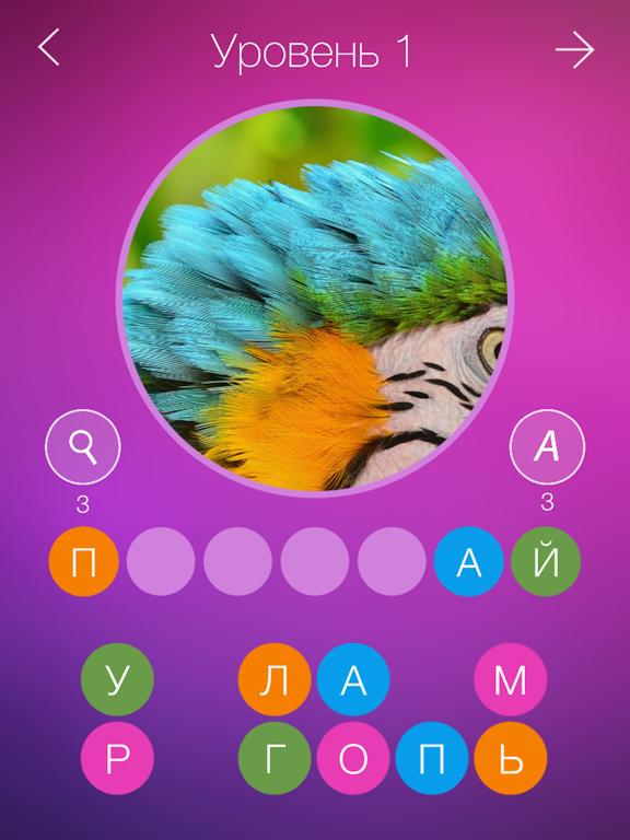Что за фото? ~ Игра в слова. Угадай Фото! на iPad