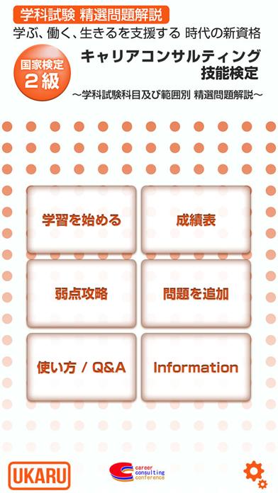 国家検定2級キャリアコンサルティング技能検定 vol.2のおすすめ画像1