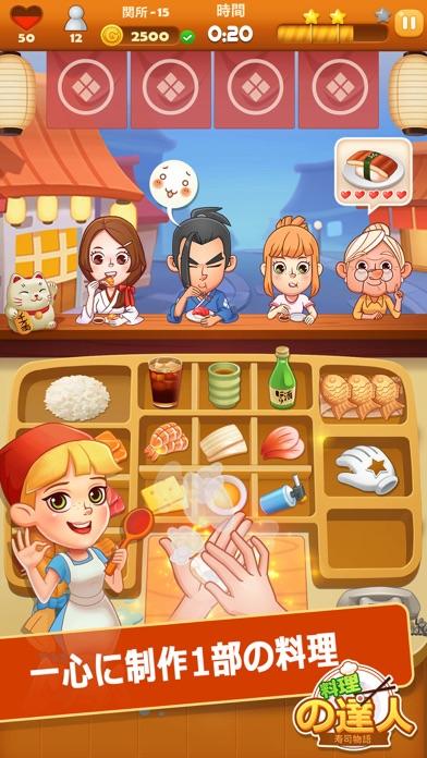料理の達人:寿司物語紹介画像2