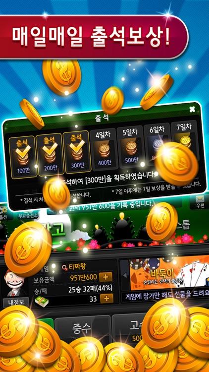클럽맞고 온라인 & 고스톱 screenshot-4