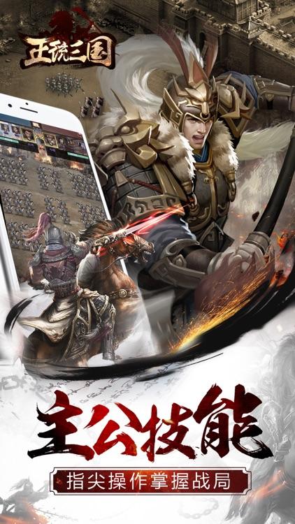 正统三国-经典三国题材国战策略手游 screenshot-3