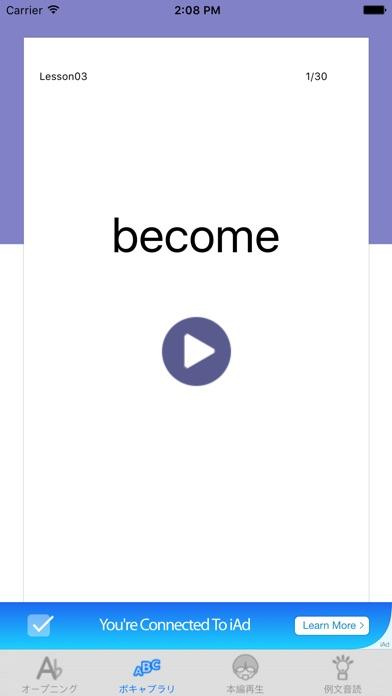 誰でもわかるTOEIC(R) TEST 英文法編 Lesson03 (スコアアップ〜まとめ)のスクリーンショット5