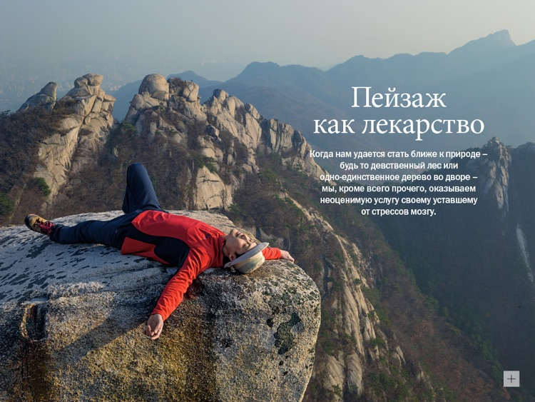 National Geographic Russia screenshot-1