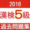 漢検5級 小学校卒業レベル 過去問題集2016アイコン