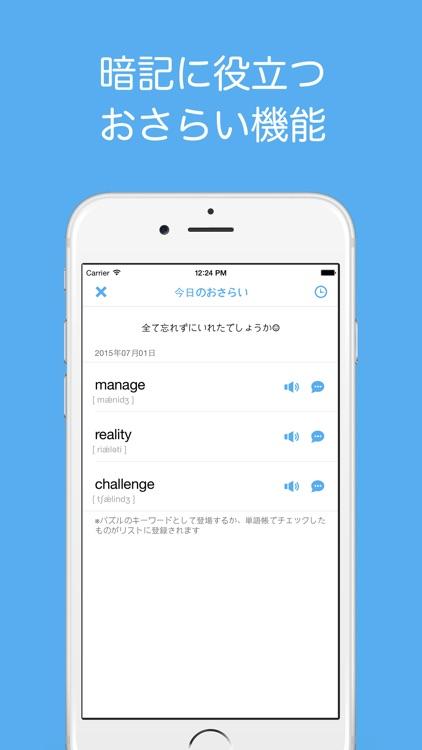 パズル&英単語 - 1日5分!! 「脳トレ・英単語ワードパズル」 screenshot-3