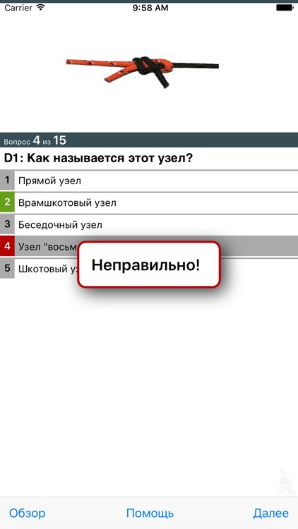 Яxтенная школа screenshot-3