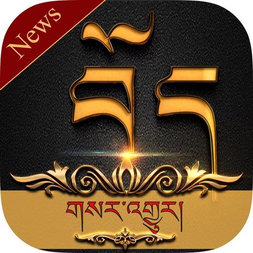 Tibetan Latest News