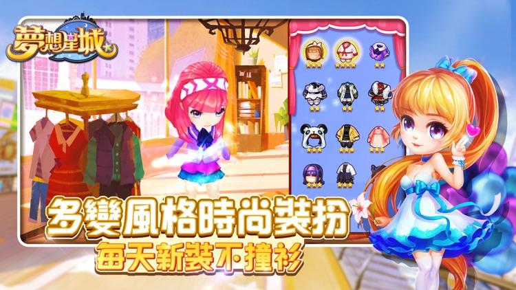 夢想星城 screenshot-1