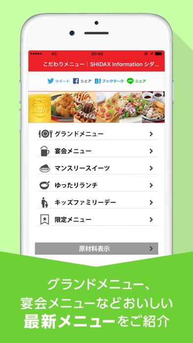 レストランカラオケ・シダックス | SHIDAXスクリーンショット3