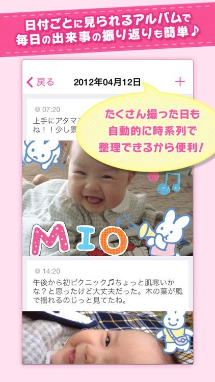 赤ちゃんフォトアルバムアプリ メリーズスマイルDays screenshot-3
