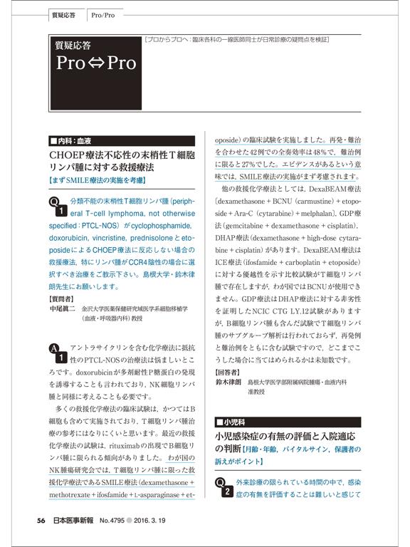 週刊日本医事新報のおすすめ画像4