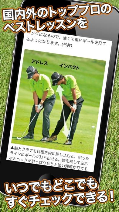 ゴルフ専門誌「ワッグル」- ツアープロ直伝レッスンをお届け。 ScreenShot2