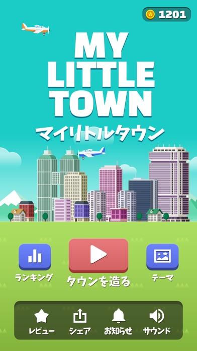 マイリトルタウン[ プレミアム] : 数字... screenshot1