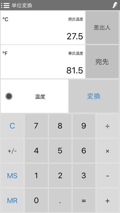 Converter Pro 無料 - 単位と通貨のコンバーターのスクリーンショット3