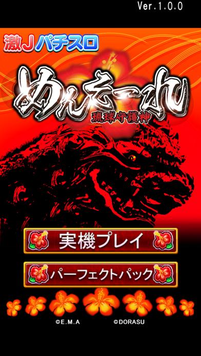 激Jパチスロ めんそーれ琉球守護神のスクリーンショット1