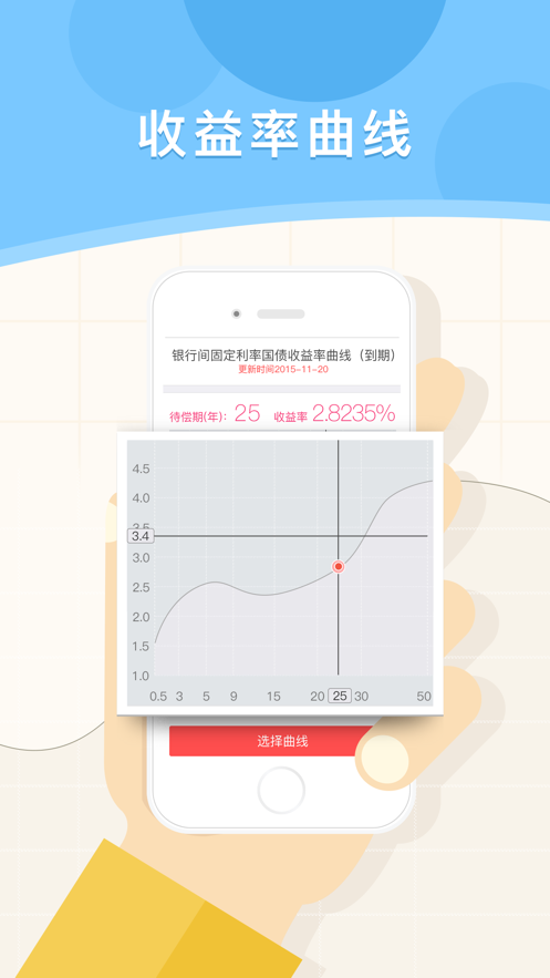 中国债券信息网 App 截图