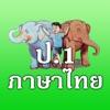 ภาษาไทย ป.1
