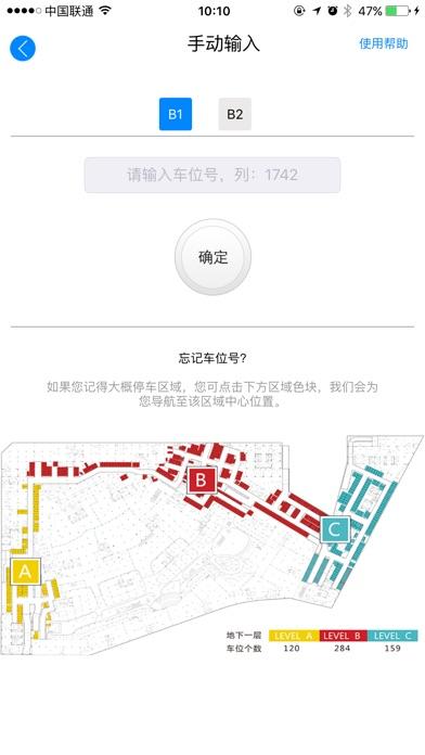 银泰寻车 app image