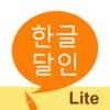 한글 달인 LITE - 맞춤법 퀴즈 - iPhoneアプリ