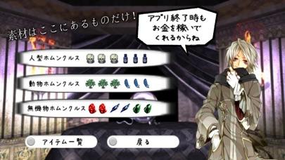 ホムンクルスこれくしょん -無料で簡単 錬金シミュレーション-のスクリーンショット1