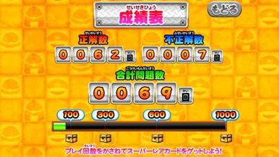 朝日新聞 アプリで覚える 小1算数たし算ひき算スクリーンショット4