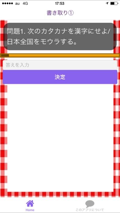 漢字検定準2級 100問 過去問題集2016スクリーンショット3