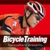 竹谷賢二のバイシクルトレーニング