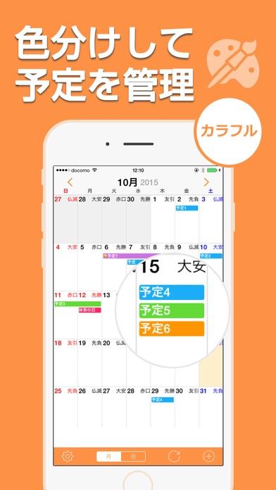 Ucカレンダー見やすい シンプルで人気のス... screenshot1