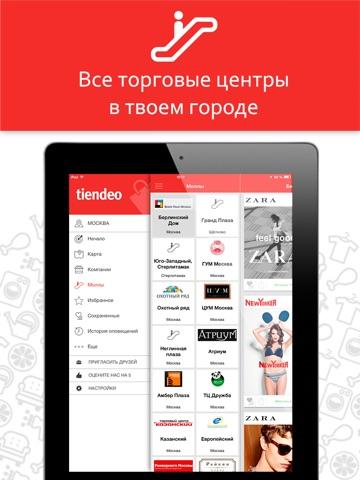 Tiendeo-Предложения и магазины Скриншоты11