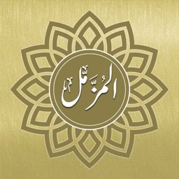 Surah Muzammil Audio Urdu - English Translation Pro