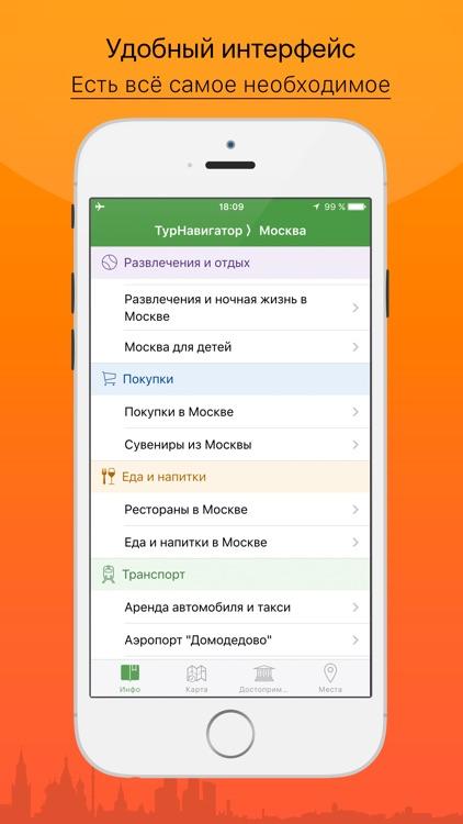 Москва – путеводитель и оффлайн карта – Турнавигатор screenshot-4